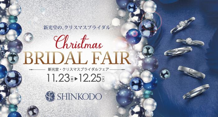 新光堂クリスマスフェア2018開催