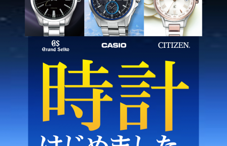 新光堂イオン東根店で時計の取扱いをはじめました