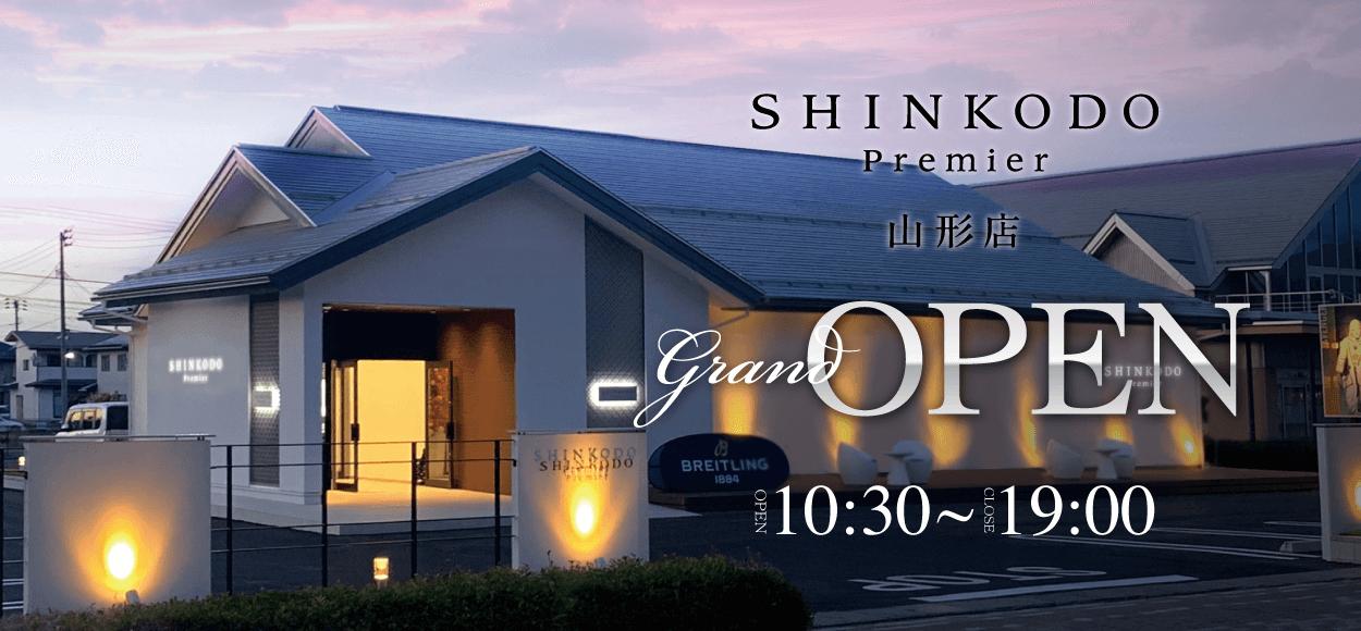 新店舗オープン
