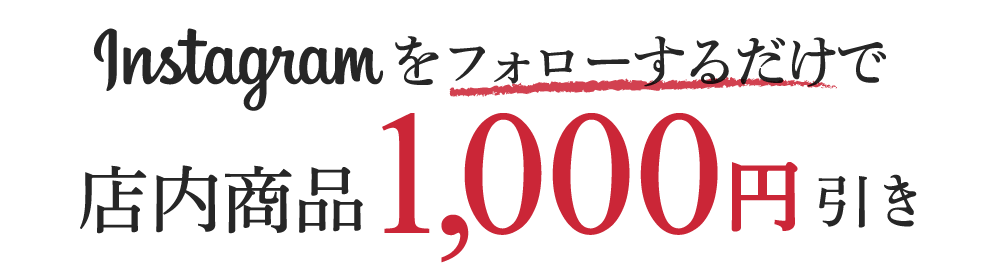 Instagram公式アカウントをフォローで店内商品1,000円引き